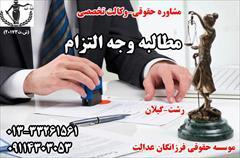 services financial-legal-insurance financial-legal-insurance بهترین وکیل مطالبه وجه التزام رشت گیلان شمال