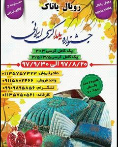 buy-sell home-kitchen heating-cooling جشنواره فروش یلدا کرسی ایرانی