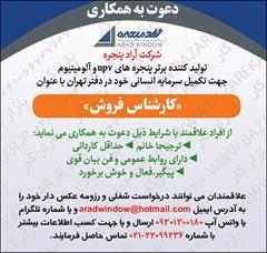 jobs sales-marketing sales-marketing جذب کارشناس فروش در شرکت آراد پنجره ایرانیان