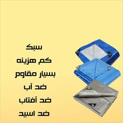 industry packaging-printing-advertising packaging-printing-advertising چادر ترانزیتی چادربرزنت  چادر لمینت