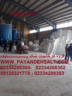 industry chemical chemical تولید کارخانه نمک صنعتی وفروش سنگ نمک درمعدن نمک