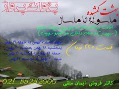 tour-travel domestic-tour shomal ماسوله تا ماسال