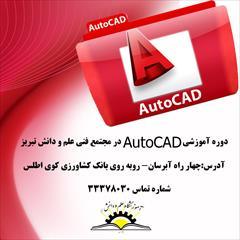 services educational educational آموزش نرم افزار مهندسی اتوکد در تبریز