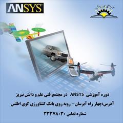services educational educational آموزش نرم افزار ANSYS در تبریز