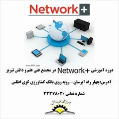 services educational educational دوره آموزشی + NETWORK در تبریز