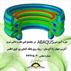 services educational educational آموزش نرم افزار ABAQUS در تبریز