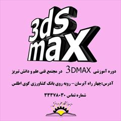services educational educational آموزش نرم افزار مهندسی 3DMAX