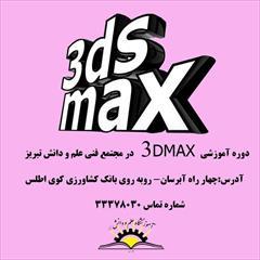 services educational educational آموزش نرم افزار مهندسی 3DMAX در تبریز