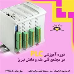services educational educational آموزش PLC در تبریز