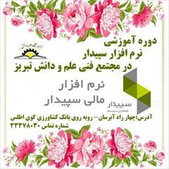 services educational educational آموزش سپیدار در تبریز