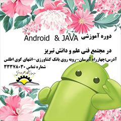 services educational educational دوره آموزشی Android & JAVA