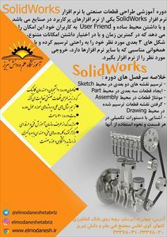 services educational educational دوره آموزشی طراحی قطعات صنعتی با Solid Works