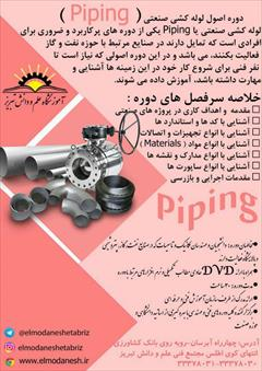 services educational educational دوره اصول لوله کشی صنعتی Piping