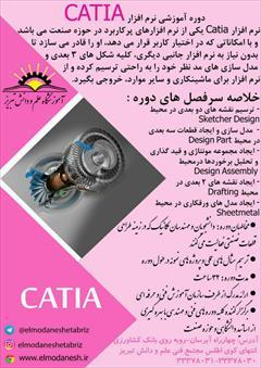 services educational educational دوره آموزشی نرم افزار CATIA