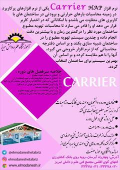 services educational educational آموزش نرم افزار Carrier