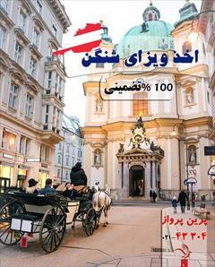 tour-travel travel-services travel-services اخذ ویزای شینگن تضمینی ، ویزای کانادا و تور اروپا