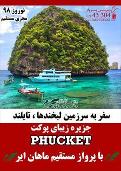tour-travel foreign-tour phuket سفر به سرزمین لبخندها ، تایلند