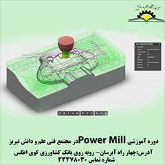 services educational educational دوره آموزشی PowerMill در تبریز