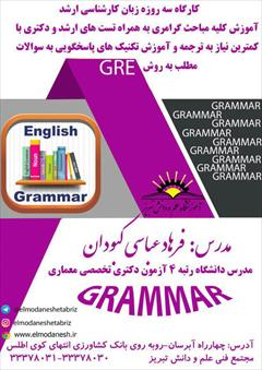 services educational educational آموزش زبان برای کنکور کارشناسی ارشد