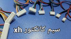 industry electronics-digital-devices electronics-digital-devices تولید و فروش کانکتور xh در اندازه سفارشی