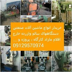 industry industrial-machinery industrial-machinery خریدارلوازم صنعتی و کارگاهی