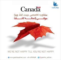 services services-other services-other یزدان گشت سفیران متخصص در ویزا کانادا 41454-021