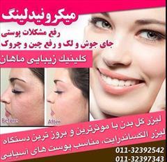 services health-beauty-services health-beauty-services بهترین کلینیک پوست، مو و زیبایی در بابل