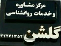 services services-other services-other مرکز مشاوره و روانشناسی گلشن
