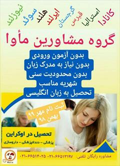 student-ads education-offers education-offers تحصیل در خارج از کشور