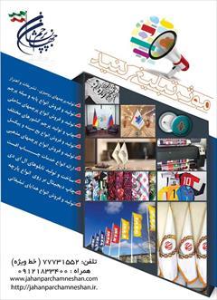 services printing-advertising printing-advertising مجری امور تبلیغاتی