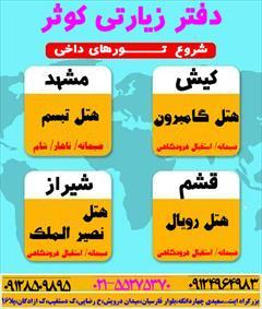 tour-travel domestic-tour mashhad تور های تابستانی دفتر زیارتی کوثر