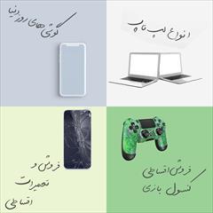 digital-appliances computer-games computer-games فروش اقساطی موبایل لپ تاپ و ps4 در مشهد