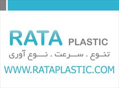 buy-sell home-kitchen cooking-appliances پخش پلاستیک راتا rata plastic