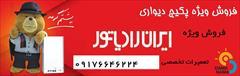 buy-sell home-kitchen heating-cooling فروش  و تعمیرات حرفه ای  پکیج بوتان در شیراز