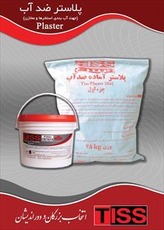 industry chemical chemical پلاستر ضد آب Tiss plaste 1041