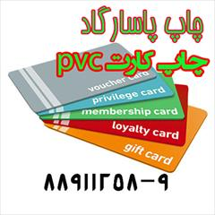 services printing-advertising printing-advertising چاپ کارت pvc - چاپ افست کارت پرسنلی،کارت مایفر