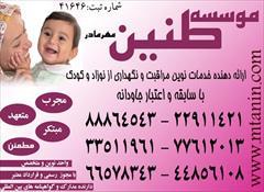 services home-services home-services بزرگترین و مطمئن ترین موسسه مراقبت تخصصی از کودک