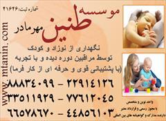 services home-services home-services نگهداری حرفه ای و مراقبت تخصصی از نوزاد و کودک
