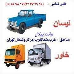 services transportation transportation اثاث کشی (باربری تهران بار)(۴۴۸۴۷۸۱۷-۲۲۳۷۲۹۶۴)