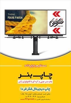 services printing-advertising printing-advertising چاپ دیجیتال فکرفردا