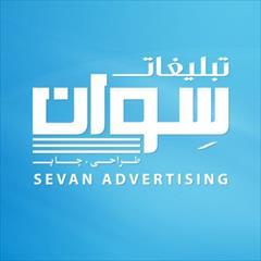 services printing-advertising printing-advertising چاپ و تبلیغات سوان در شیراز ملاصدرا