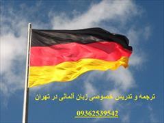 student-ads private-education private-education  ترجمه و تدریس خصوصی زبان آلمانی در تهران