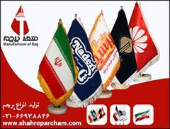 student-ads conferences conferences تولیدکننده پرچم ایران و تبلیغاتی رومیزی