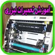 services educational educational مرکز آموزش تعمیرات پرینتر و ماشین های اداری