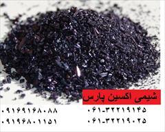 industry chemical chemical فروش پرمنگنات در اهواز در خوزستان