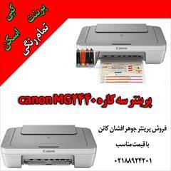digital-appliances printer-scanner printer-scanner پرینتر سه کاره ژاپنی کانن MG2440
