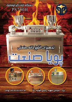 industry food food کباب گیر|کباب زن|کباب سیخ گیر
