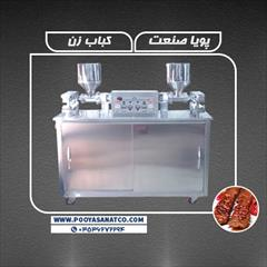 industry industrial-machinery industrial-machinery دستگاه کباب زن | کباب گیر مدل PS700H