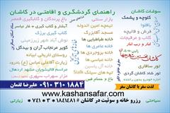 real-estate pensions-roommates pensions-roommates اسکان مسافرین اجاره روزانه هفتگی,منزل سوئیت کاشان