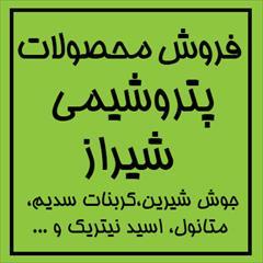industry chemical chemical فروش محصولات پتروشیمی شیراز-جوش شیرین -سدیم کربنات